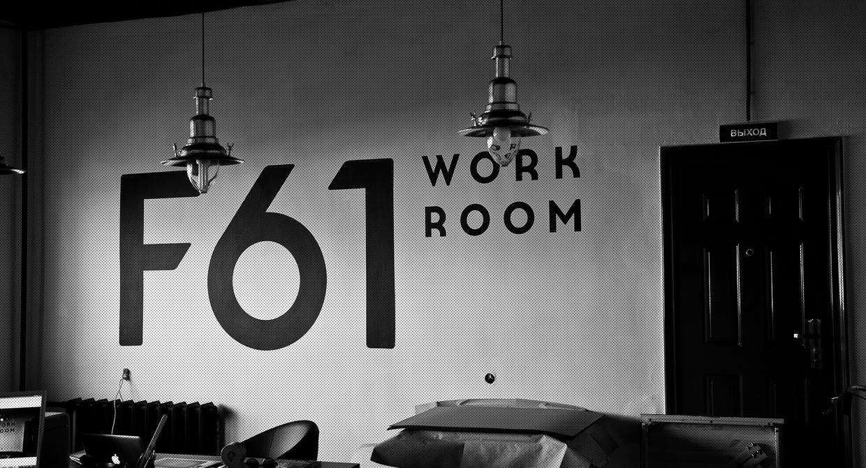 f61 work room print studio by Pavel Emelyanov
